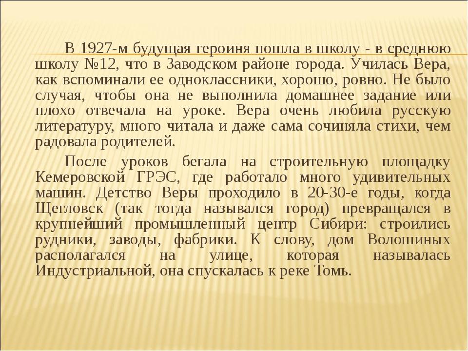 В 1927-м будущая героиня пошла в школу - в среднюю школу №12, что в Заводск...