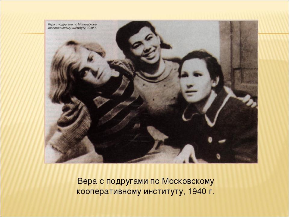 Вера с подругами по Московскому кооперативному институту, 1940 г.