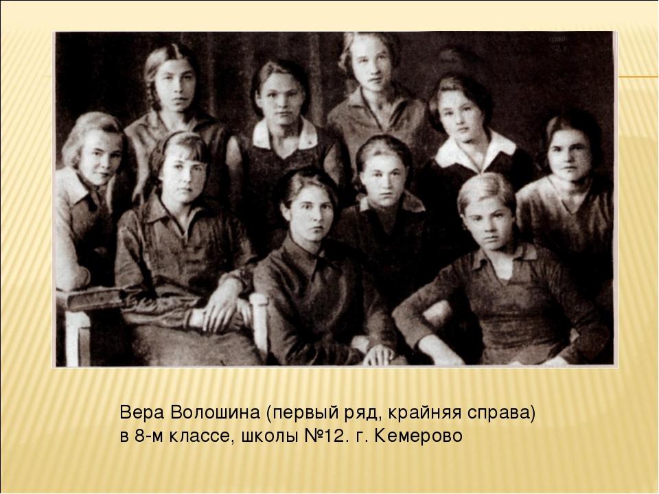 Вера Волошина (первый ряд, крайняя справа) в 8-м классе, школы №12. г. Кемерово