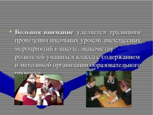 Большое внимание уделяется традициям проведения школьных уроков, внеклассных