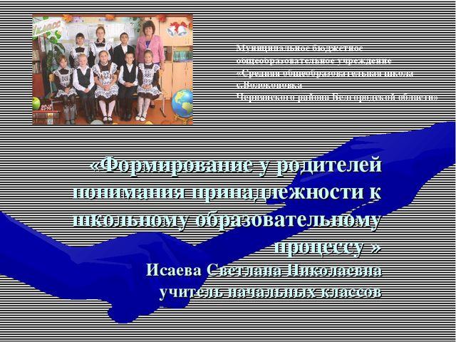 «Формирование у родителей понимания принадлежности к школьному образовательно...