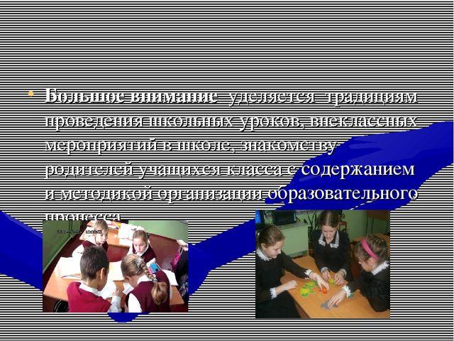 Большое внимание уделяется традициям проведения школьных уроков, внеклассных...