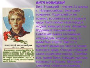 ВИТЯ НОВИЦКИЙ Витя Новицкий – ученик 21 школы г. Новороссийска. Витя рано оси