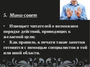 5. Мини-совет Извещает читателей о возможном порядке действий, приводящих к ж