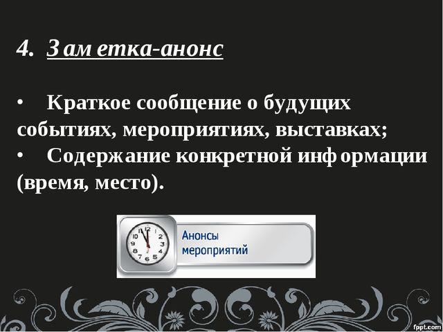 4. Заметка-анонс Краткое сообщение о будущих событиях, мероприятиях, выставка...
