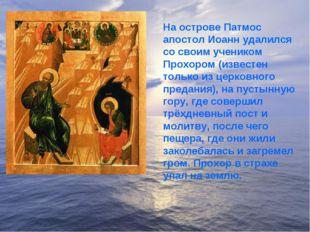 На острове Патмос апостол Иоанн удалился со своим учеником Прохором (известен