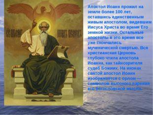Апостол Иоанн прожил на земле более 100 лет, оставшись единственным живым апо