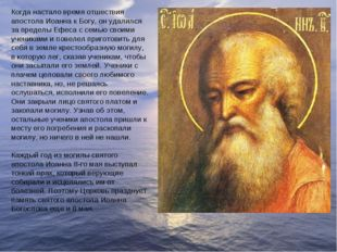 Когда настало время отшествия апостола Иоанна к Богу, он удалился за пределы
