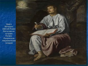 Диего Веласкес Святой Иоанн Богослов на острове Патмос Лондонская Национальна