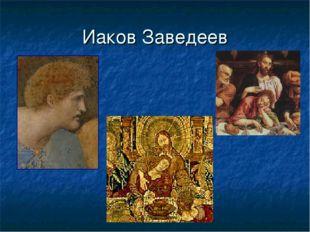 Иаков Заведеев