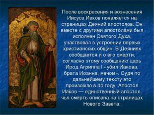 После воскресения и вознесения Иисуса Иаков появляется на страницах Деяний ап