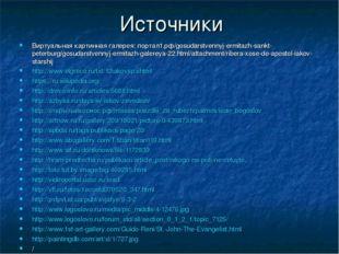 Источники Виртуальная картинная галерея: портал1.рф/gosudarstvennyj-ermitazh-