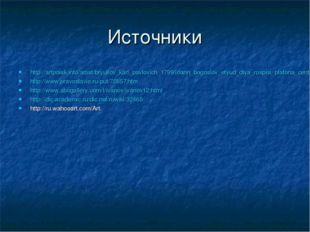 Источники http://artpoisk.info/artist/bryullov_karl_pavlovich_1799/ioann_bogo