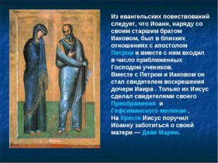 Из евангельских повествований следует, что Иоанн, наряду со своим старшим бра