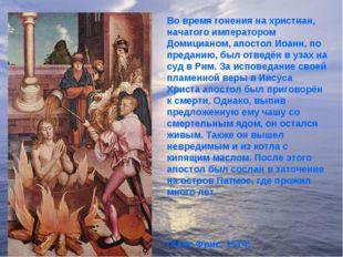 Во время гонения на христиан, начатого императором Домицианом, апостол Иоанн,