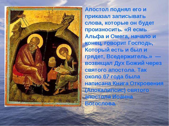 Апостол поднял его и приказал записывать слова, которые он будет произносить....