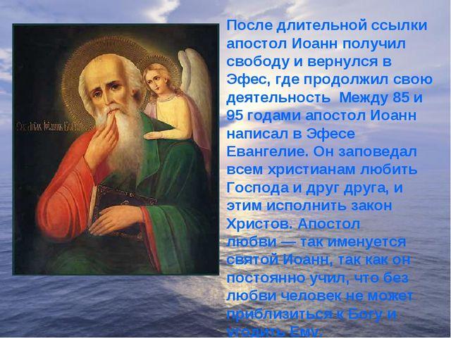 После длительной ссылки апостол Иоанн получил свободу и вернулся в Эфес, где...