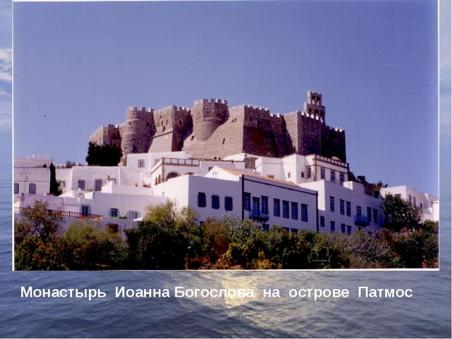 Монастырь Иоанна Богослова на острове Патмос