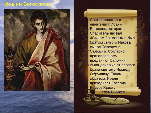 Иоа́нн Богосло́в, Святой апостол и евангелист Иоанн Богослов, которого Спасит...