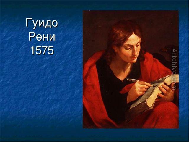 Гуидо Рени 1575