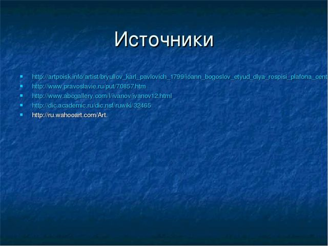 Источники http://artpoisk.info/artist/bryullov_karl_pavlovich_1799/ioann_bogo...