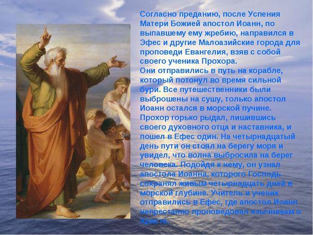 Согласно преданию, после Успения Матери Божией апостол Иоанн, по выпавшему ем...