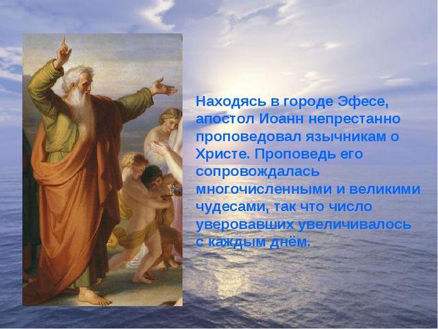 Находясь в городе Эфесе, апостол Иоанн непрестанно проповедовал язычникам о Х...