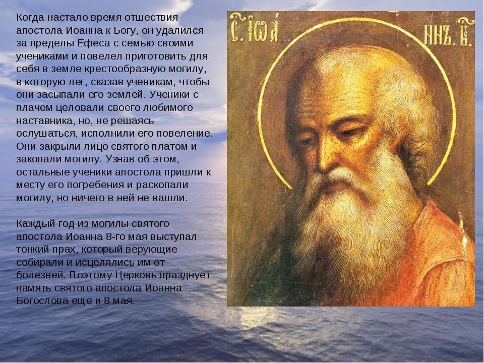 Когда настало время отшествия апостола Иоанна к Богу, он удалился за пределы...
