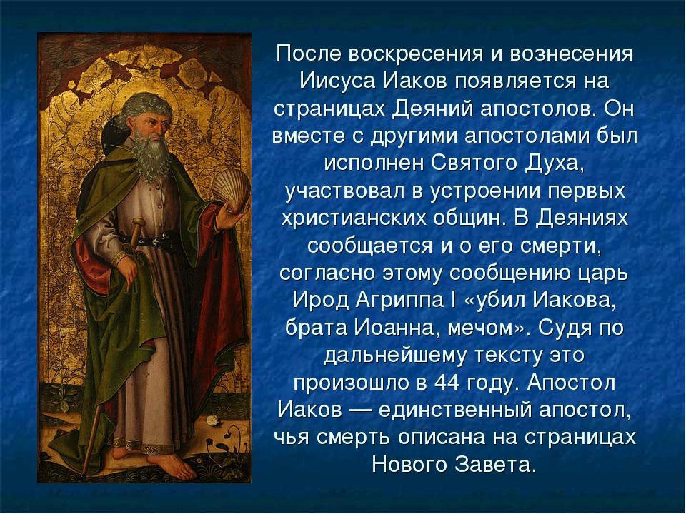После воскресения и вознесения Иисуса Иаков появляется на страницах Деяний ап...