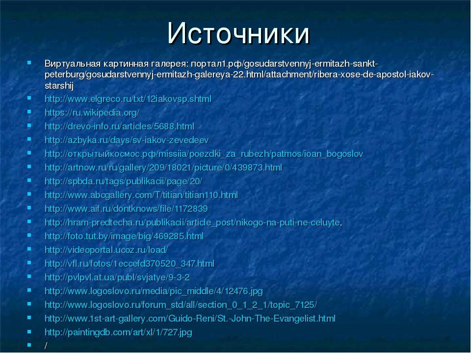 Источники Виртуальная картинная галерея: портал1.рф/gosudarstvennyj-ermitazh-...