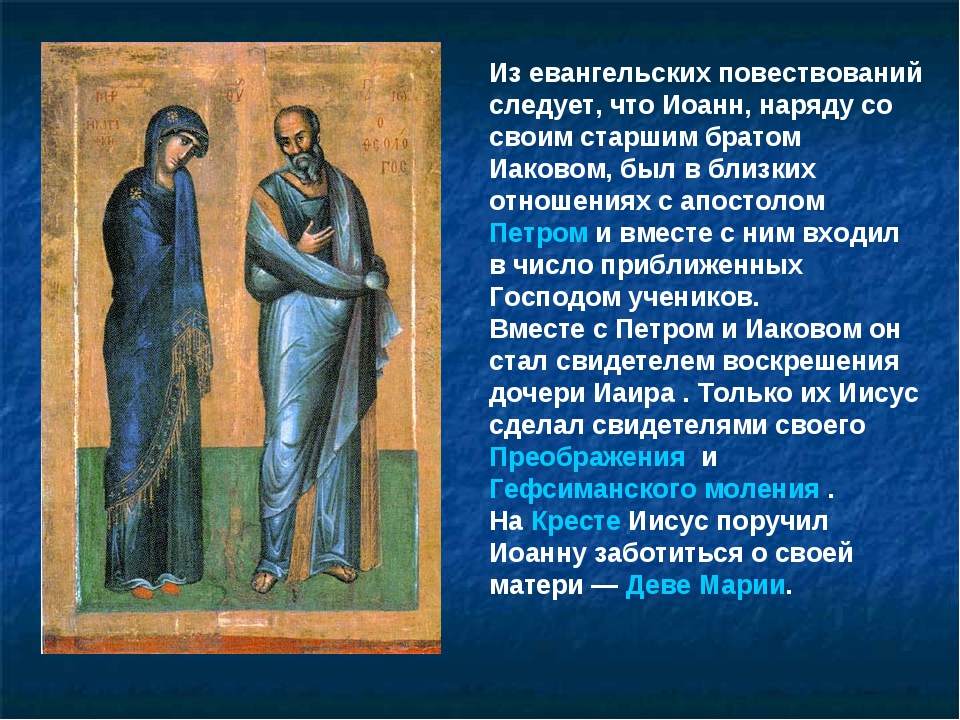 Из евангельских повествований следует, что Иоанн, наряду со своим старшим бра...