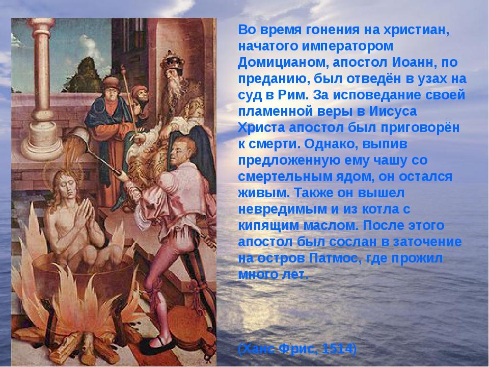 Во время гонения на христиан, начатого императором Домицианом, апостол Иоанн,...