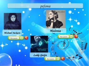 pefoma Madonna Lady GaGa Michael Jackson