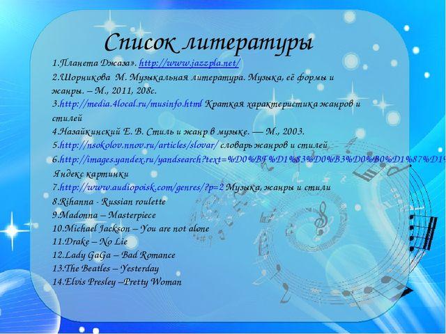 Список литературы Планета Джаза». http://www.jazzpla.net/ Шорникова М. Музык...