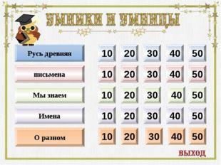 Кого в Древней Руси назвали оратаем? НОМИНАЦИЯ Пахаря 10