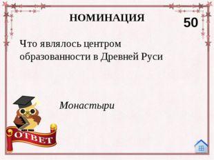 Основатель Киева? НОМИНАЦИЯ 10 Кий