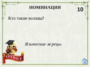 Как погиб Олег Вещий? НОМИНАЦИЯ 20 От укуса змеи