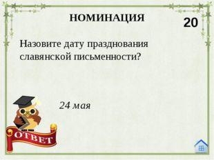 Имена первых святых на Руси? НОМИНАЦИЯ 30 Борис и Глеб