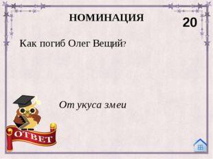 Имя Сергия Радонежского в мирской жизни? НОМИНАЦИЯ 30 Варфоломей