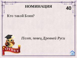 Где впервые упоминается о начитанности Ярослава Мудрого? НОМИНАЦИЯ 50 В «Пове