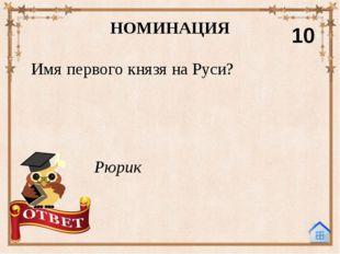Бог ветра в Древней Руси? НОМИНАЦИЯ 20 Стрибог
