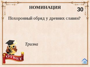 Чей щит прибит «на вратах Цареграда»? НОМИНАЦИЯ 40 Вещего Олега