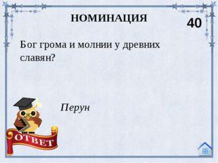 Торжественное обещание, обязательство в Древней Руси? НОМИНАЦИЯ Обет 50