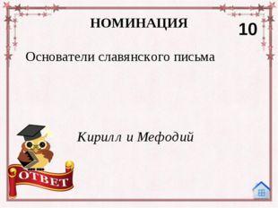 Год принятия христианства на Руси? НОМИНАЦИЯ 20 988
