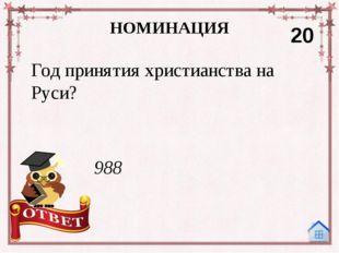 Автор Летописного свода «Повесть временных лет»? НОМИНАЦИЯ 30 Монах Киево – П
