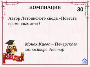 Первоначальное значение слова «буква» в России? НОМИНАЦИЯ 40 Дощечка из буков