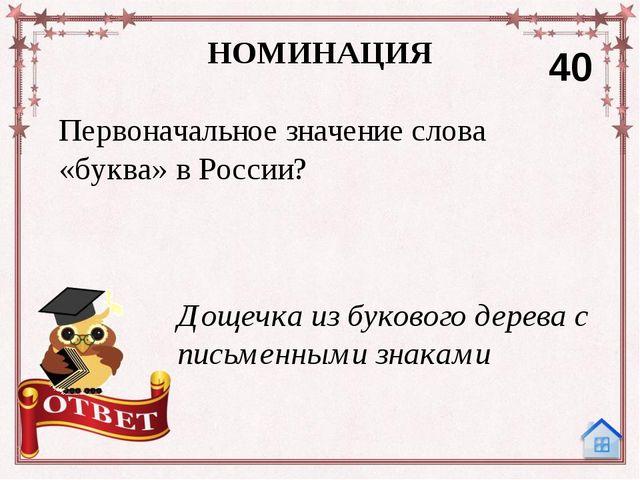Что являлось центром образованности в Древней Руси НОМИНАЦИЯ 50 Монастыри