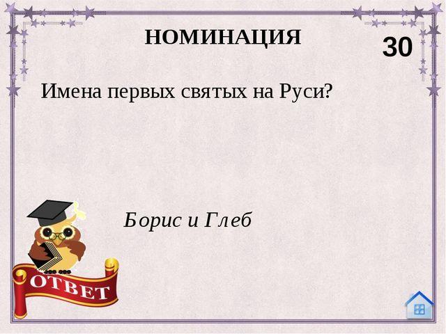 В каком городе Древней Руси была устроена первая библиотека? НОМИНАЦИЯ 40 В К...