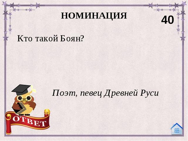Где впервые упоминается о начитанности Ярослава Мудрого? НОМИНАЦИЯ 50 В «Пове...