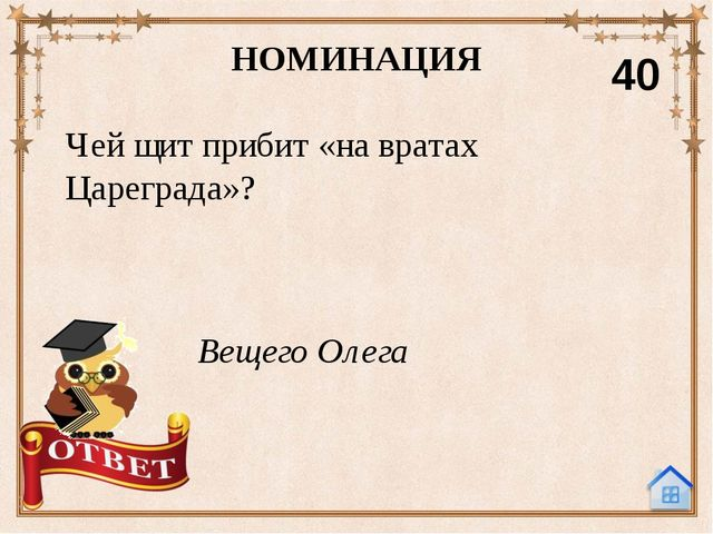 Назовите известные вам жанры Древнерусской литературы НОМИНАЦИЯ 50 Летописи,...